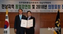함평군의회 정철희 의장, 대통령 표창 수상