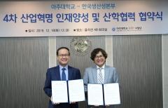 아주대ㆍKPC, 4차 산업혁명 인재양성 MOU 체결