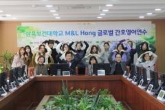 삼육보건대, M&L Hong 글로벌 간호영어연수 발대식