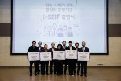 SL공사, '인천지역 사회적경제 활성화 기금' 출범식 가져