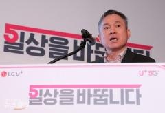 """하현회 LGU+ 부회장 """"5G로 글로벌 공략"""""""