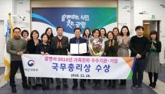 광명시, 지자체 유일 2018년 가족친화 및 정부포상 수상