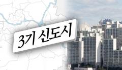 3기 신도시 수혜지 '들썩'…건설사 분양도 잇따라
