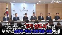 3기 신도시발표…'남양주·하남·인천계양·과천' 확정