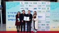 광주도시관리공사, '경기도 가족친화 일하기 좋은기업 인증 획득'