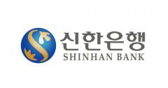 신한은행, 블록체인 키 관리 서비스 태양광 발전소 시범적용