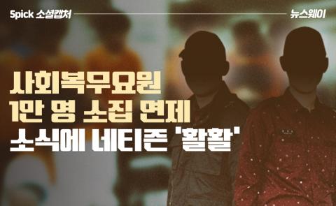 사회복무요원 1만 명 소집 면제 소식에 네티즌 '활활'