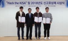 KISA, '핵 더 키사' 취약점 찾기 대회 우수 신고자 포상