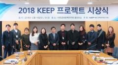 KIEP, '2018 KEEP 프로젝트' 시상식 개최