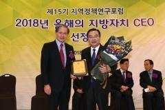 이성호 양주시장, 전국 지자체 공무원 선정 '올해의 지방자치 CEO' 선정