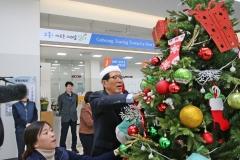 고흥군, 민원실에 크리스마스 트리 점등