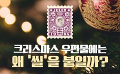 [카드뉴스]크리스마스 우편물에는 왜 '씰'을 붙일까?