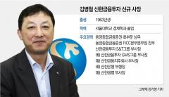 신한금투 사장에 '채권의 귀재' 김병철 부사장 내정…김형진은 연임 실패