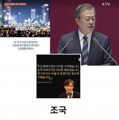 """靑 민간사찰 의혹 논란 지속… 조국 민정수석  """"맞으며 가겠습니다"""""""