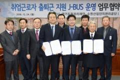수원시·경기도일자리재단·수원산업단지관리공단, 'J-BUS 운영 업무협약' 체결