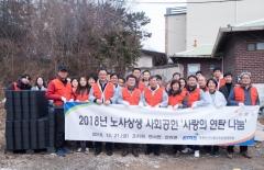농정원, 노사상생 사회공헌 '사랑의 연탄 나눔' 봉사