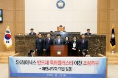 이천시의회, SK하이닉스 반도체 특화 클러스터 이천 유치 결의문 채택
