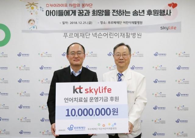 """KT스카이라이프, """"어린이재활병원 치료비 지원과 임직원 봉사 활동 진행"""""""