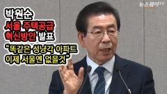 박원순, 서울 '주택공급혁신방안' 발표…빈 건물·도로위에도 공공주택