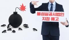 연말 쏟아지는 불성실공시법인 '주의'…한 달 새 20곳