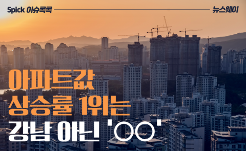 아파트값 상승률 1위는 강남 아닌 '○○'