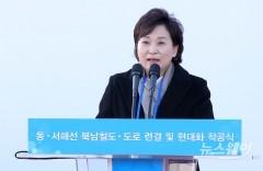 착공사하는 김현미 국토부 장관