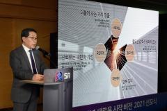 SR, '새로운 상상, 국민의 철도 플랫폼' 비전선포