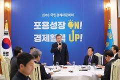 문재인 정부 '2019년 집권 3년차'··· 경제성장 '성과' 강조