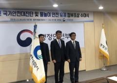 인천시, 국가안전대진단 추진 우수기관 선정