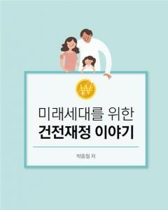 서울시의회 박종철 예산분석관, '미래세대를 위한 건전재정 이야기' 발간