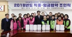 인천시교육청, 전국학교비정규직연대회의와 임금협약 체결