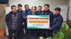 상무스타치과병원, (주)금광공사노동조합과 진료협약