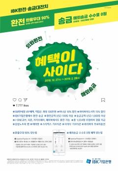 기업은행, 'IBK환전・송금 대잔치' 실시