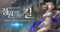 PC MMORPG 시장 후끈…본격 경쟁 막 올랐다