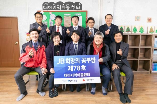 전북은행, 군산시 대야면에 'JB희망의 공부방 제78호' 오픈