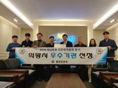 의왕시, '재난대응 안전한국훈련' 행안장관 표창 수상