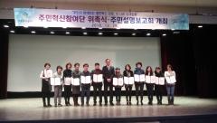 의왕도시공사, 주민혁신참여단 위촉식 및 주민설명회 개최