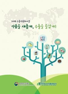 aT, 2018년 농식품 수출 백서 '상품을 새롭게, 수출을 즐겁게!' 발간