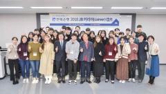 전북은행장학문화재단, '제7회 2018 JB 커리어 캠프' 실시
