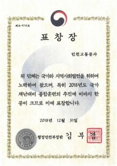인천교통공사, 재난대응 안전한국훈련 행정안전부장관 표창 수상