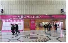인천시, `서울국제소싱페어` 참가기업 모집...市 품질우수제품전시관 운영