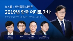 김상조⋅유시민 vs 신세돈⋅김용근⋯J노믹스 두고 '맞짱'