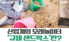 산업계의 모래놀이터…'규제 샌드박스'란?