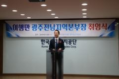 한국산업단지공단 이행만 광주전남본부장 취임