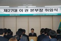 LX 한국국토정보공사 광주전남지역본부, 이권 본부장 취임