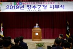 장수군, 2019년 시무식 개최