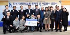 """박남춘 인천시장 """"시민안전보험 시행, 살고 싶고 안전한 도시 인천"""""""