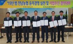 전남농협, 윤리경영 실천 및 사업추진 결의대회