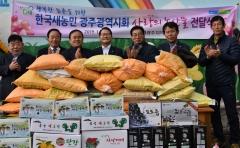 농협광주본부, 한국새농민회 광주시회와 '사랑의 농산물' 전달