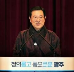 광주광역시, 2019년 시무식 및 신년 인사회 개최